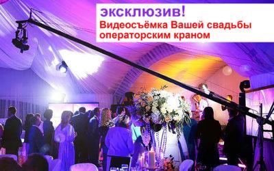 Видеосъёмка свадьбы ОПЕРАТОРСКИМ КРАНОМ в Казани, Чебоксарах, Йошкар-Оле.